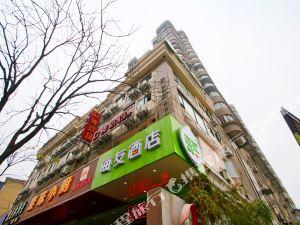 海友酒店(上海徐家彙宛平南路店)(Hi Inn (Shanghai Xujiahui South Wanping Road))