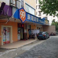 99旅館連鎖(上海江灣鎮地鐵站店)酒店預訂