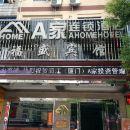 A家連鎖酒店(福鼎海口路店)