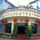 安寧工商溫泉酒店
