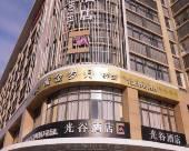 東莞光谷酒店