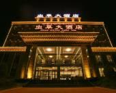 理塘蟲草大酒店