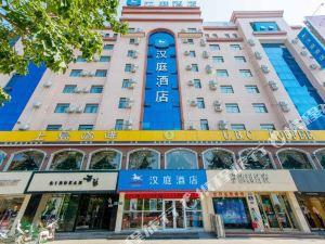 漢庭酒店(周口五一廣場店)