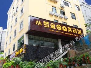 巴東夢金園商務賓館