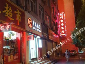 鶴峰榕輝商務酒店