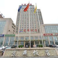 北京京燕飯店酒店預訂