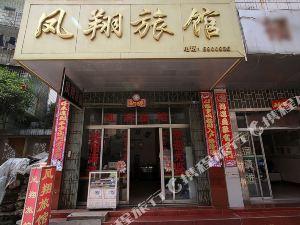 永福鳳翔賓館