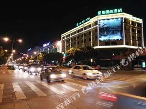 玉溪星巢風尚酒店