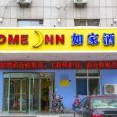 如家快捷酒店(壽光開發區聖城東街店)