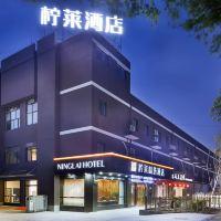 上海檸萊精選酒店酒店預訂