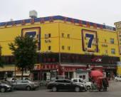 7天連鎖酒店(北京清河永泰莊地鐵站店)