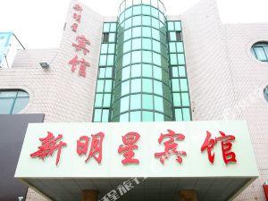 青島新明星賓館
