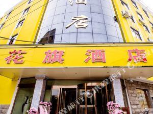 許昌鄢陵花旗酒店