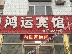 阜城縣鴻運賓館