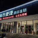 城市便捷酒店(河池城西大道店)