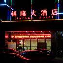 寧強錦隆大酒店