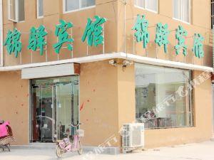 陽谷錦驛快捷酒店