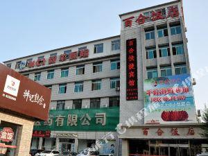 遼陽百合快捷賓館