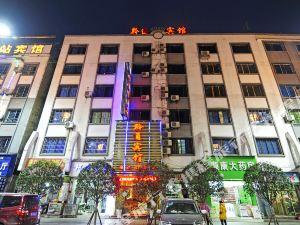 桐梓黔通賓館