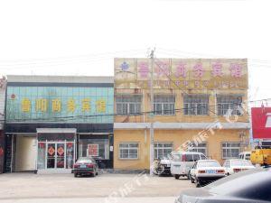 陽谷魯陽商務賓館