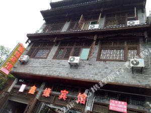 花垣邊城鑫緣賓館