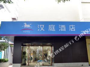 漢庭酒店(深圳海雅繽紛城店)