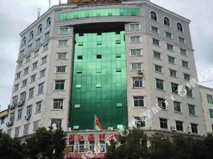 將樂山水大酒店