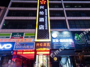 戶縣興倫酒店