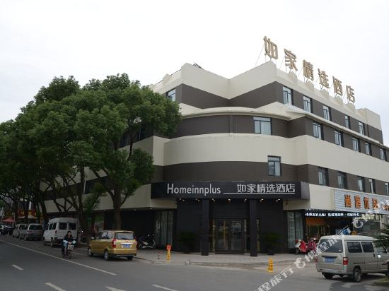 Home Inn Plus (Suzhou North High-speed Railway Station Weitang)