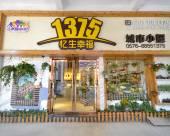 1375城市小屋(台州南門店)