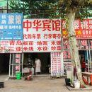蒙城中華旅館