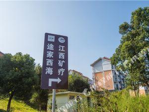 廬山西海途家斯維登度假公寓(江西礦療)
