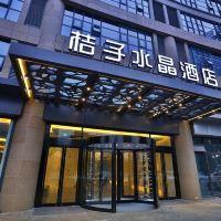 桔子水晶酒店(常州新北萬達廣場店)酒店預訂