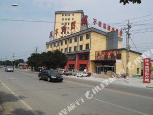 汾陽不老泉商務酒店