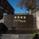 劍川沙溪蘭林閣酒店
