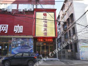 舞鋼市錦江快捷賓館