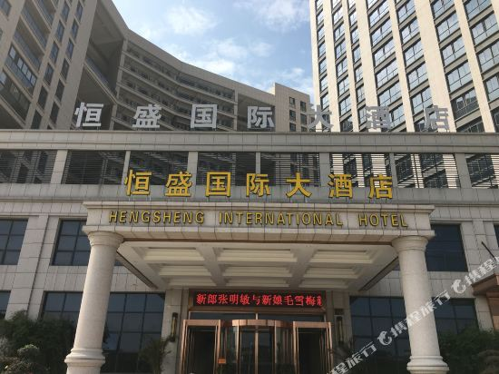Hengsheng International Hotel