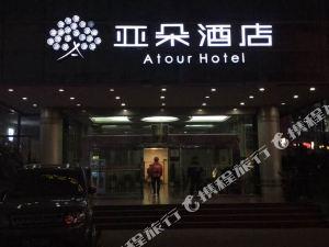 上海陸家嘴八佰伴亞朵酒店