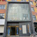 欒川富源商旅酒店