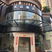 深圳名廷酒店酒店預訂