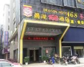 懷化漵浦晨龍168酒店