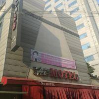 首爾你好旅館酒店預訂