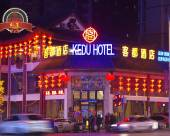 客都酒店(重慶西站店)