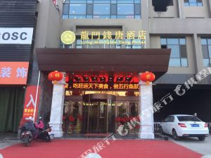 韓城龍門錢唐酒店