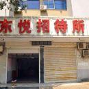 清河邢台東悅賓館
