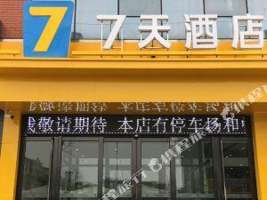 7天連鎖酒店(邢台清河泰山路店)