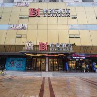 柏曼酒店(廣州天河體育中心林和西地鐵站店)酒店預訂