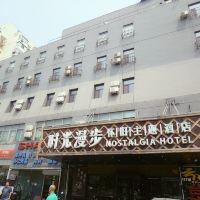 時光漫步懷舊主題酒店(北京西單店)酒店預訂