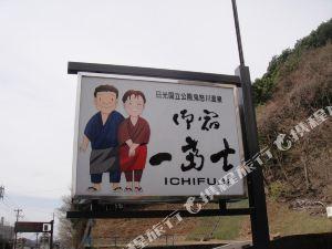 御宿一富士酒店(Oyado Ichifuji)