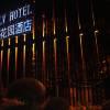 崑山沐蘭花園酒店